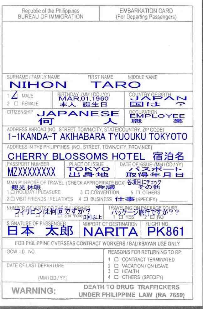 イミグレイション カード
